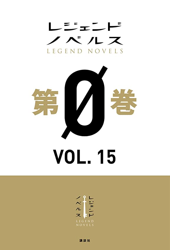 酔った木ジュニアレジェンドノベルス第0巻 VOL.15 2019年12月版