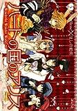 ハートの国のアリス 2 (マッグガーデンコミック avarusシリーズ)