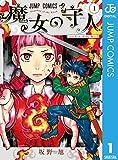 魔女の守人 1 (ジャンプコミックスDIGITAL)