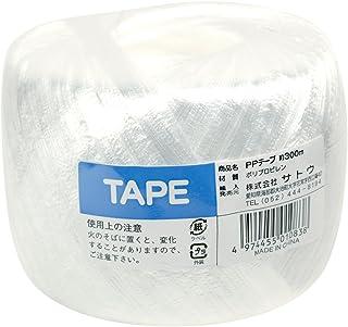 サトウ PPテープ 白 約300m 荷造り 梱包用