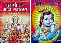 Purushotam Maas Mahatmya and Bhajan Mala Set of 2 books Easy Hindi Language