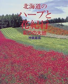 北海道のハーブと花紀行―彩りの大地