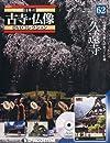 日本の古寺仏像DVDコレクション 62号  久遠寺   分冊百科