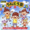 2008 うんどう会(1)キッズたいそう~ファンティリュージョン!