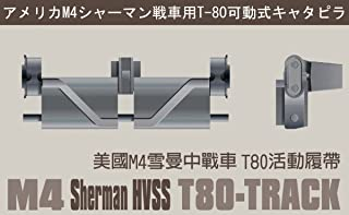 AFV Club M4 Sherman HVSS T80-Track - U.S. Medium Tank M4 Sherman Type 80 Workable Track Link (Steel Type), 1:35 Scale for M4 Tank, M40 Howitzer, T26 and M50 Sherman Tank