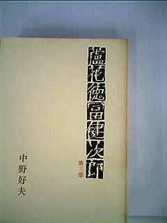 蘆花徳冨健次郎 第三部