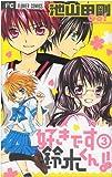 好きです鈴木くん!! 3 (フラワーコミックス)