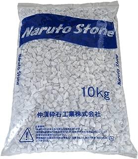 Naruto Stone ホワイトグレー 10mm 10kg入り