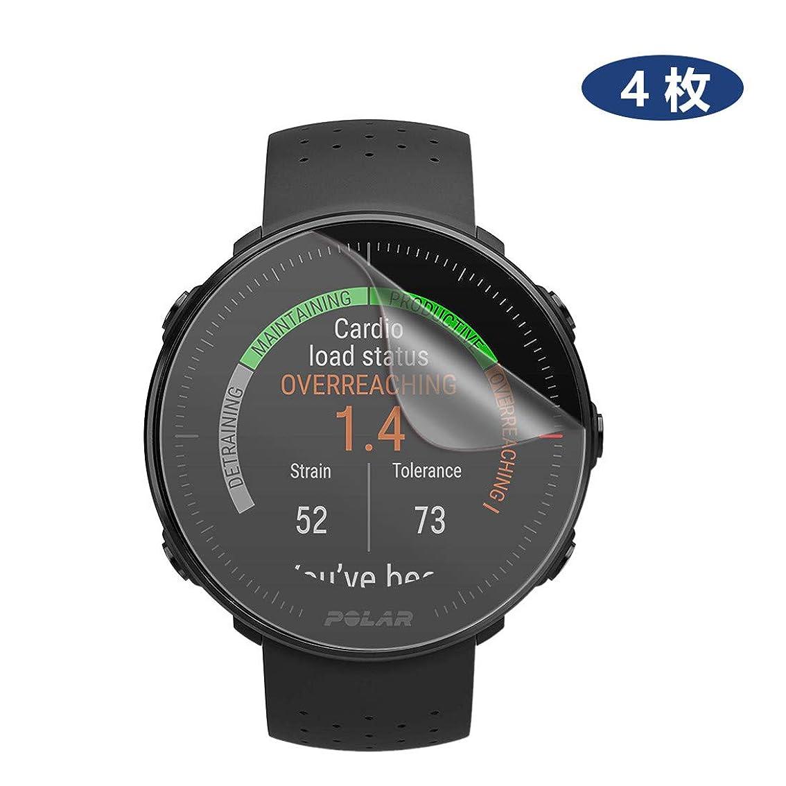 リングレット野心パッチ[ 4枚 ] Polar Vantage M 保護フィルム ,HD 保護フィルム 対応 Vantage M 腕時計 液晶保護フィルム プロテクター