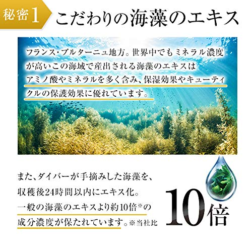 ラサーナLasana海藻ヘアエッセンスしっとり150ml無香料[防腐剤無添加無着色]