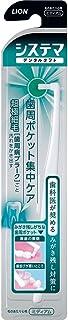 システマデンタルタフト 歯周ポケット集中ケア(※色は選べません)