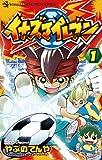 イナズマイレブン(1) (てんとう虫コミックス)