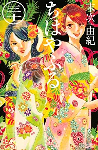ちはやふる(30) (BE・LOVEコミックス)