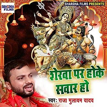 Serwa Par Hoke Sawar Ho - Single