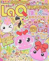 LaQはじめてブック ほっぺちゃんを作ろう (キャラぱふぇフロクBOOKシリーズ)