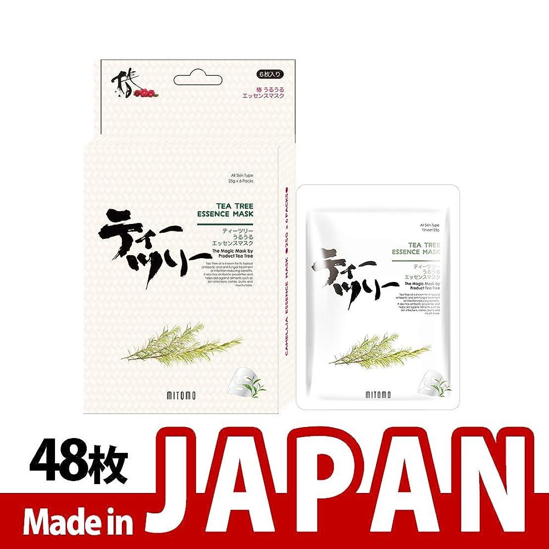 洞窟独裁セミナーMITOMO【JP512-D-1】日本製シートマスク/6枚入り/48枚/美容液/マスクパック/送料無料