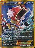Pokemon - Gyarados-EX (123/122) - XY Breakpoint - Holo