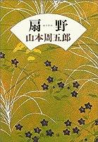扇野 (新潮文庫)