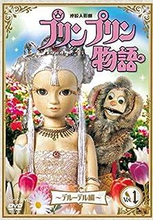 連続人形劇 プリンプリン物語 デルーデル編 vol.1 新価格版 [DVD]