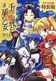 千の魔剣と盾の乙女10 ドラマCD付特装版 (一迅社文庫)