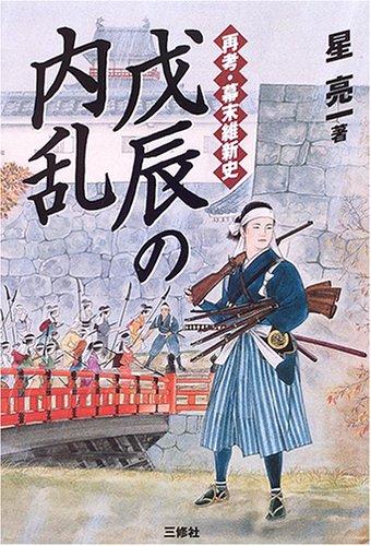 戊辰の内乱―再考・幕末維新史