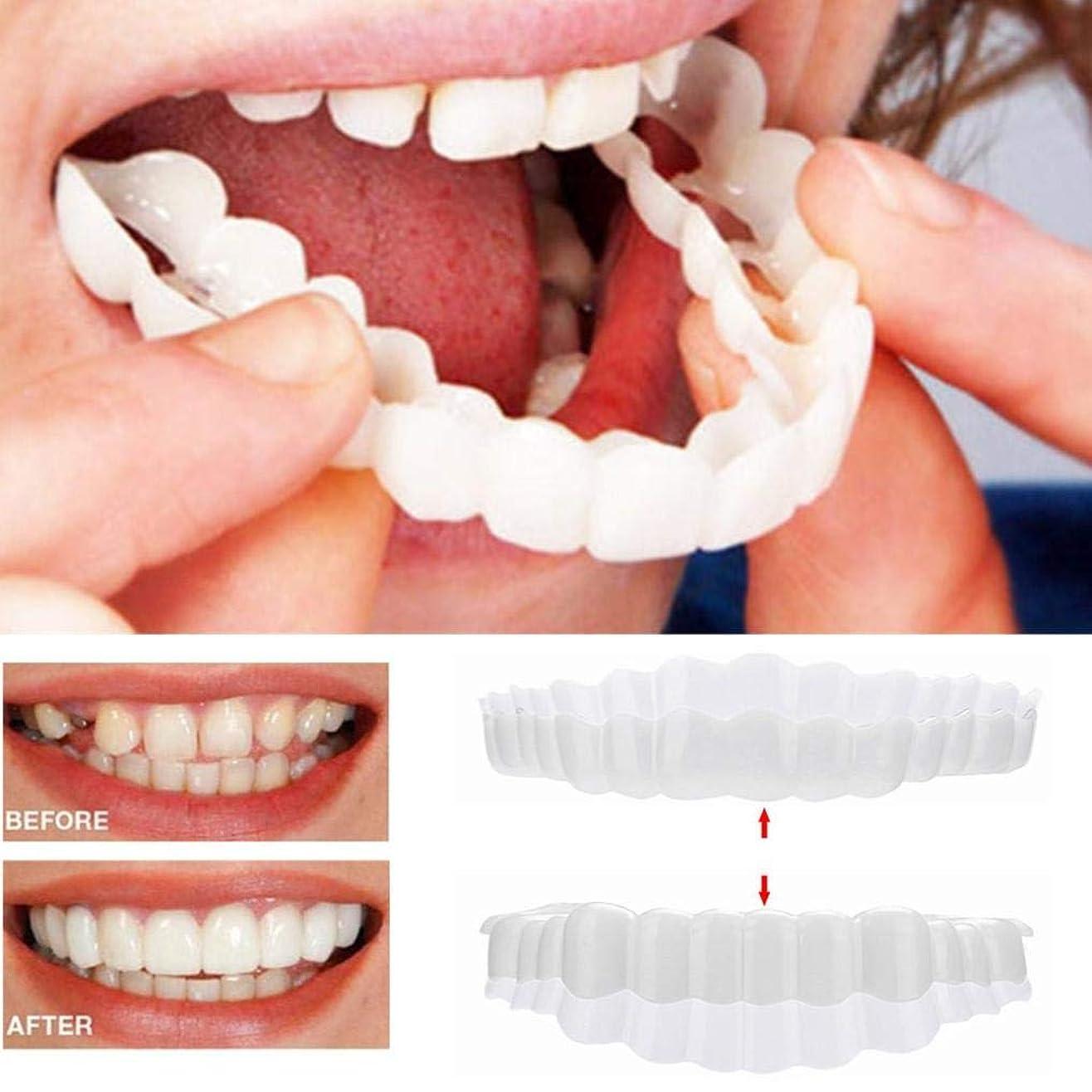 区才能のある幻想義歯上下義歯インスタントスマイルコンフォートフィットフレックスコスメティックティーストップ化粧品突き合わせ箱入り(下+上),2Pairs