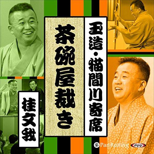 『【猫間川寄席ライブ】 茶碗屋裁き』のカバーアート