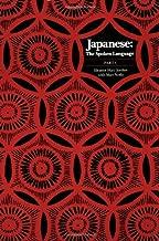 Japanese: The Spoken Language, Part 1
