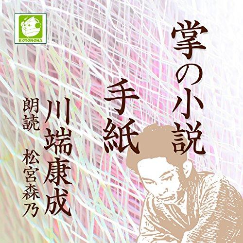 手紙 | 川端 康成