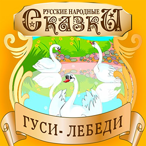 Swan Geese (Gusi-lebedi) [Russian Edition] audiobook cover art