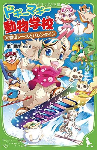 ドギーマギー動物学校 (6) 雪山レースとバレンタイン (角川つばさ文庫)