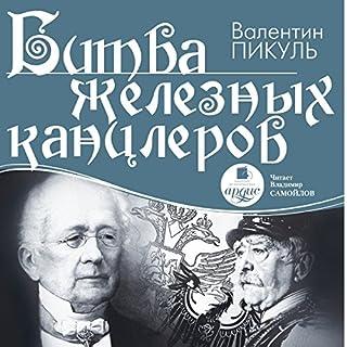 Bitva zheleznyih kantslerov cover art