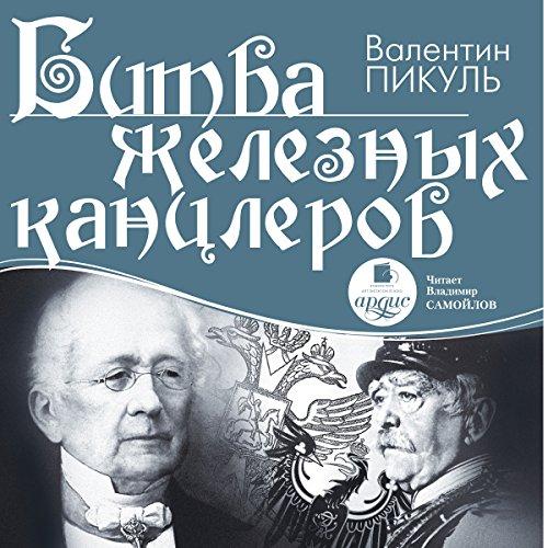 Bitva zheleznyih kantslerov audiobook cover art