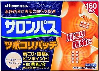 【第3類医薬品】サロンパスツボコリパッチ 160枚