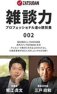 雑談力 ~プロフェッショナル達の雑談集~ 002 堀江貴文 × 三戸政和