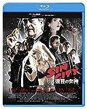 シン・シティ 復讐の女神 スペシャル・プライス[Blu-ray/ブルーレイ]