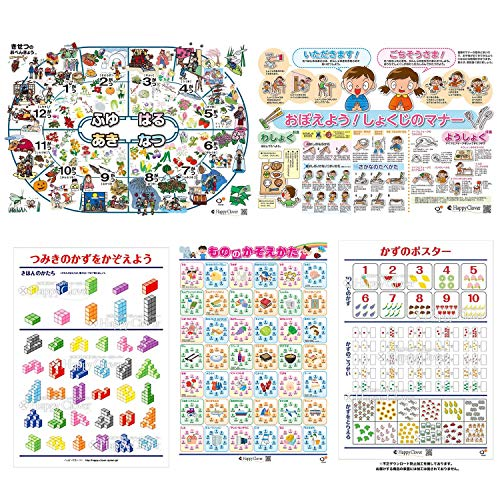 ≪ハッピークローバー/お受験専門店≫ 完全日本製 お風呂学習ポスターセット きせつのおべんきょう/積み木の数を数えよう/もののかぞえかた/かずのポスター/お食事マナー 5点セット