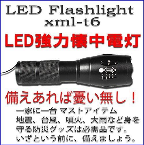 高性能ハンディライトLED 2200lm 10万時間 強力光束ビーム 軽量小型 LED懐中電灯 ブラック flashlight CREE XML-T6 フラッシュライト 単4電池使用 充電電池可式 LEDサイクルライト サイクルLEDライト 自転車LEDラ