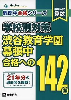 中学入試算数・渋谷教育学園幕張中合格への142題 (難関中合格シリーズ 学校別対策 8)