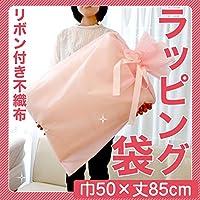 ラッピング袋 ギフト袋 枕用巾着式 リボン付き 1枚 幅50×丈85cm (ブルー)
