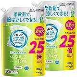 【Amazon.co.jp 限定】【まとめ買い】ハミング 涼感テクノロジー スプラッシュグリーン 詰め替え 1000ml*2個