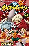 イナズマイレブン(8) (てんとう虫コミックス)