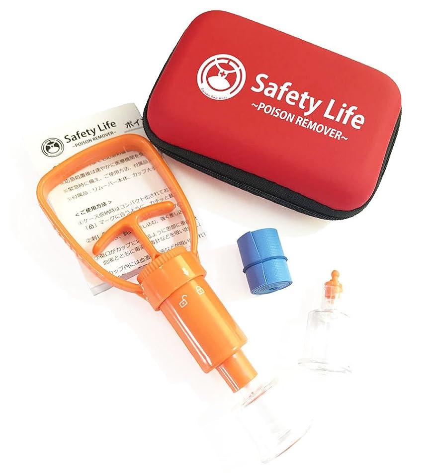 爆発快適ピアノを弾くSafety Life(セーフティライフ) ポイズンリムーバー 毒吸引器 コンパクト 携帯ケース付 応急処置 セット