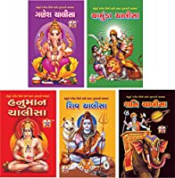 Pocket Size Chalisa Sangrah Set of five Books Illustrated Full Color Gujarati Language