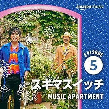 MUSIC APARTMENT - スキマスイッチの部屋 EP. 5