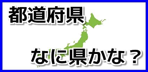 『都道府県ここは何県?社会無料クイズ』のトップ画像