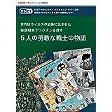 【無料】キヤノンITソリューションズ ESETセキュリティ「5人の勇敢な戦士の物語」|ダウンロード版