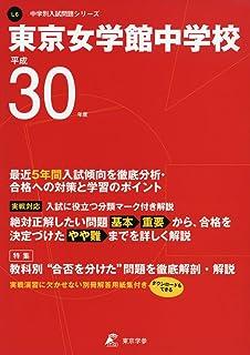 東京女学館中学校 H30年度用 過去5年分収録 (中学別入試問題シリーズL6)