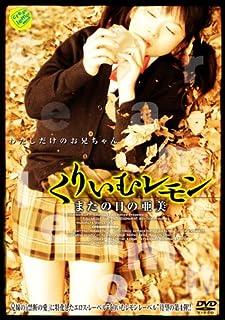 くりいむレモン またの日の亜美 [DVD]