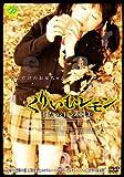 くりいむレモン またの日の亜美[DVD]
